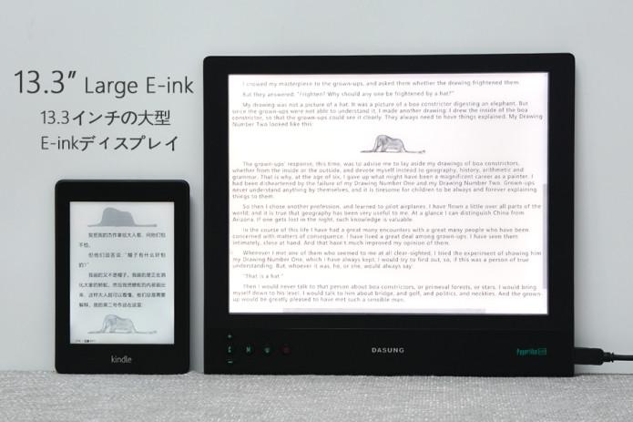 Monitor e-Ink 13.3 cala z podświetleniem od firmy Dasung