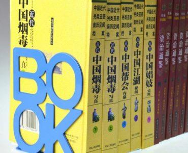 Podpórka na książki z napisem Book