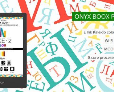 Czytnik Onyx Boox Poke 2 Color dostępny w sprzedaży